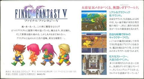 ff5box-jpb