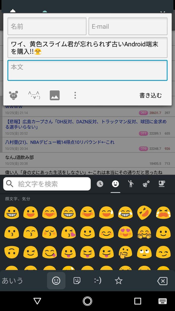 Android おる マル