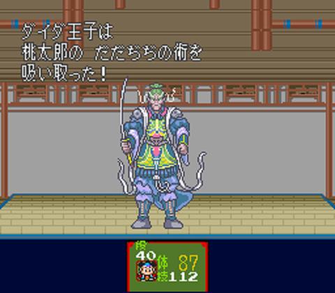 Shin Momotarou Densetsu.0