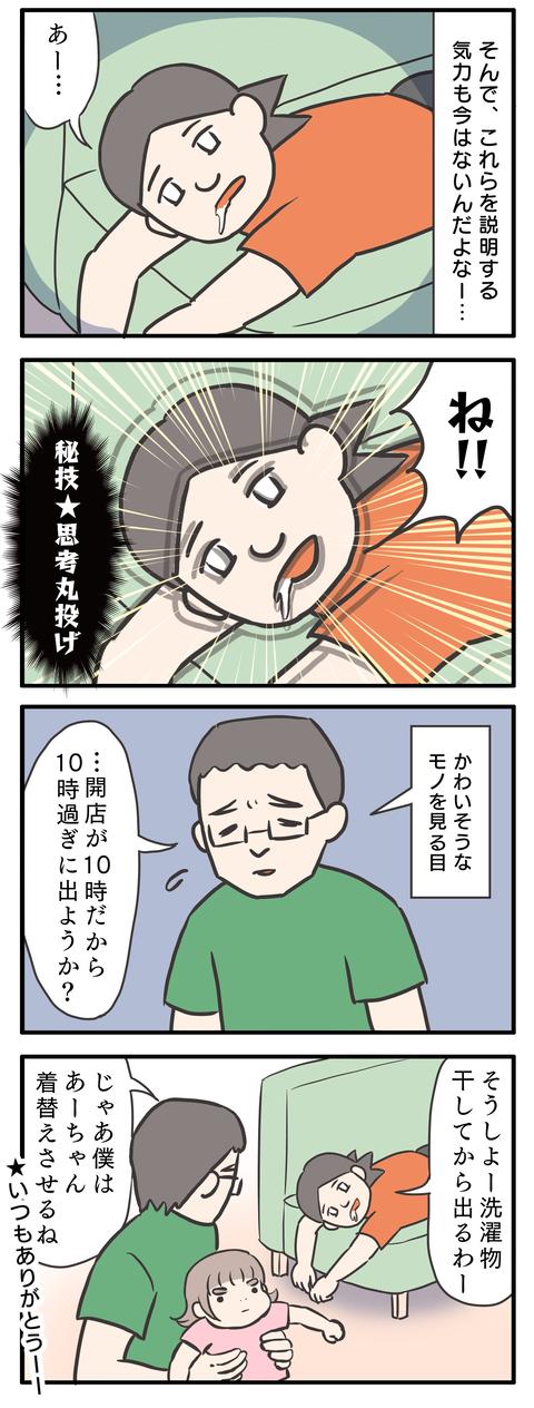 2020-09-09-02