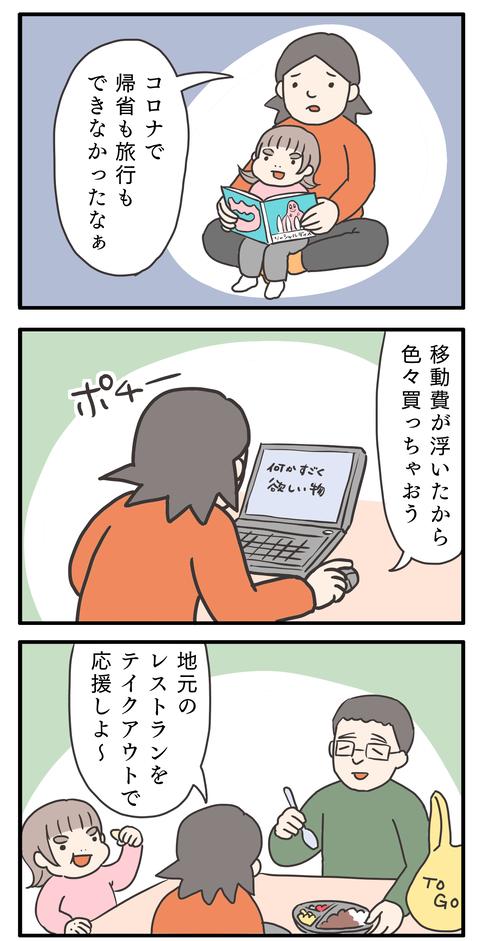 2020-06-03-2-01
