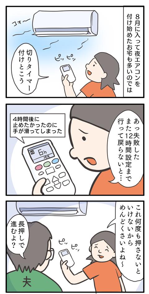 2020-08-06-01