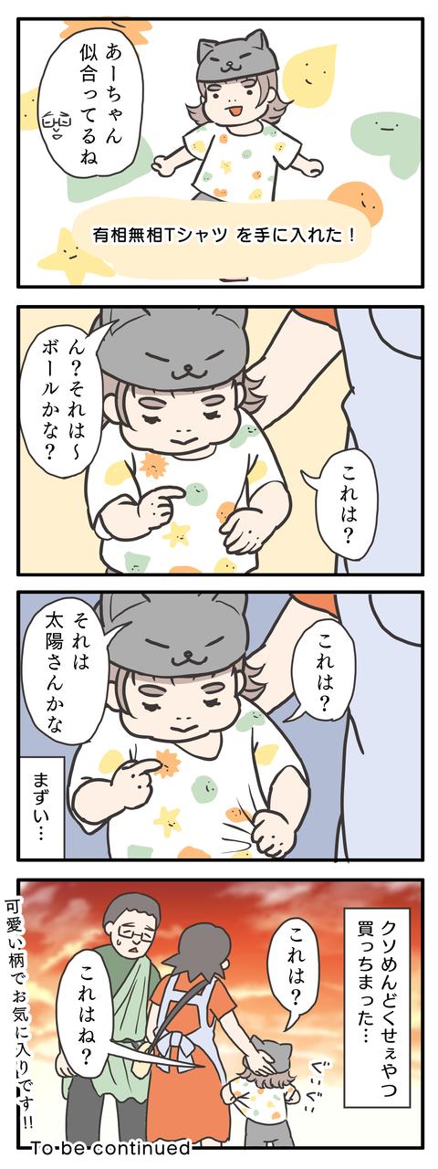 2020-07-09-02