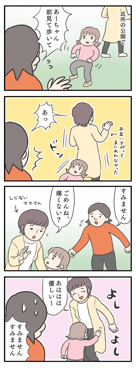 2020-11-11-01