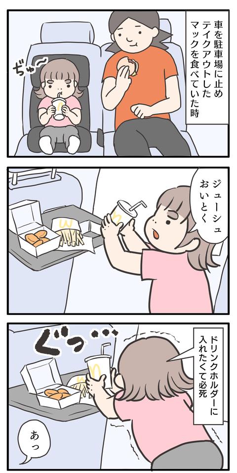 2020-09-04-01