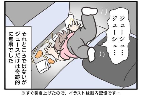 2020-09-04-03