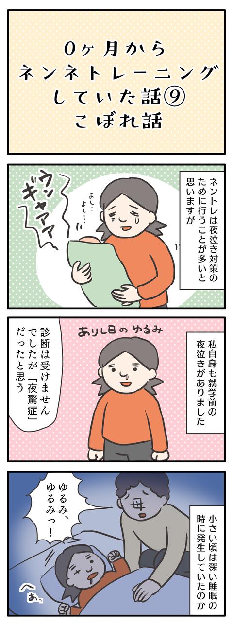 2020-10-03-01