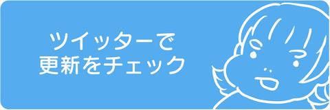 icon_twi