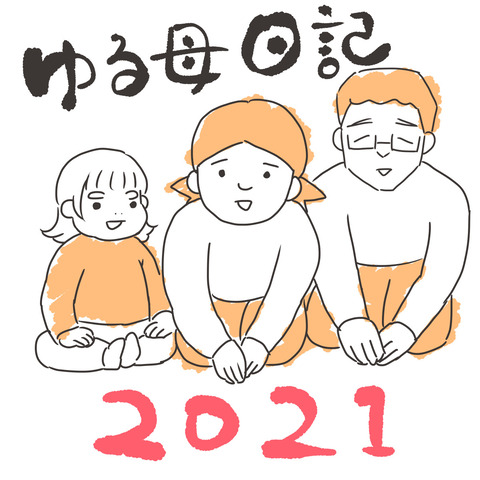2021-01-02-01