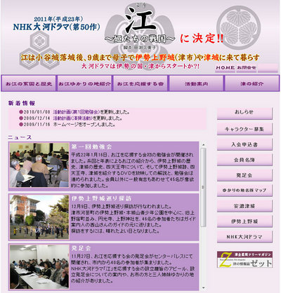 web_「江」を応援する会