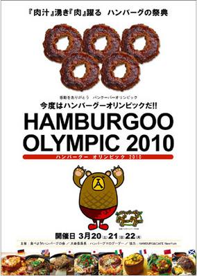 ハンバーグーオリンピックポスター