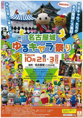 名古屋城ゆるキャラ祭りチラシ