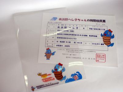 特別住民票(専用ケース)_small