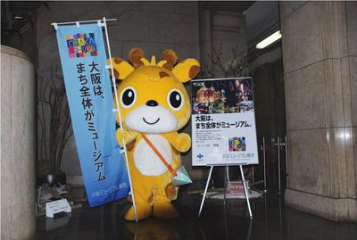 20100218大阪府庁訪問_small