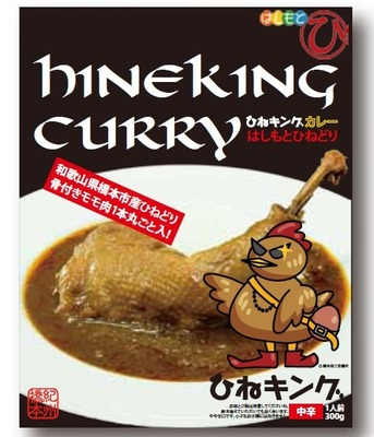 hinekingcurry