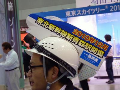 P1040514_青森の新幹線PR隊UP