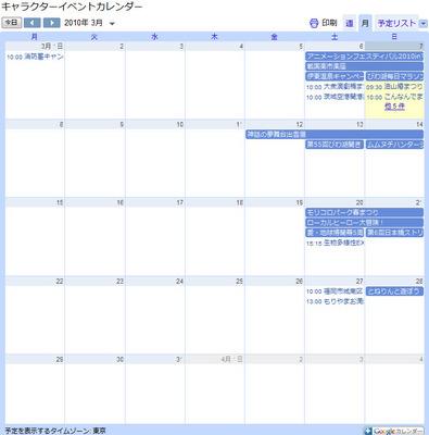 キャラクターイベントカレンダー