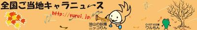 ニッコりん201011_small
