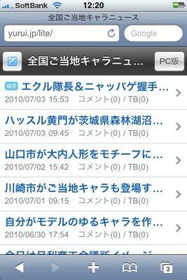 ご当地キャラニュースiPhone