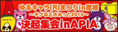 ゆるキャラ祭り北海道決起集会