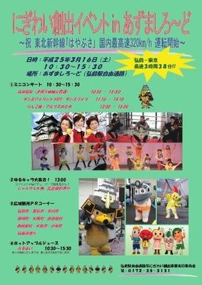 イベントポスター写真