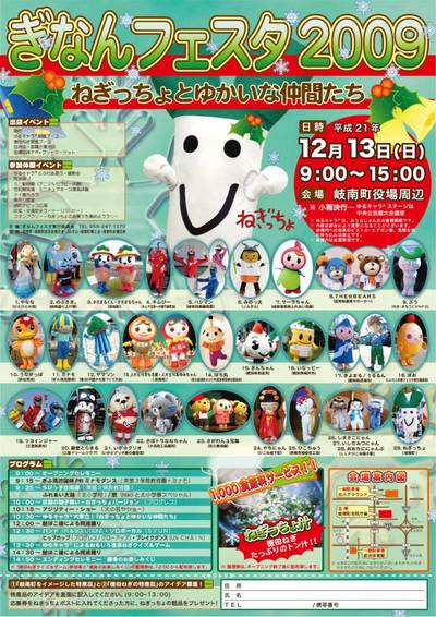 岐南FESTA2009