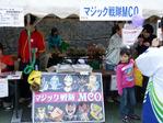 P1020133_ブース_マジック戦隊MCO