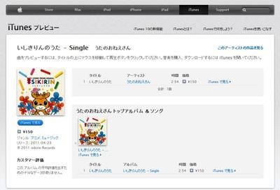 ishikirin iTunes