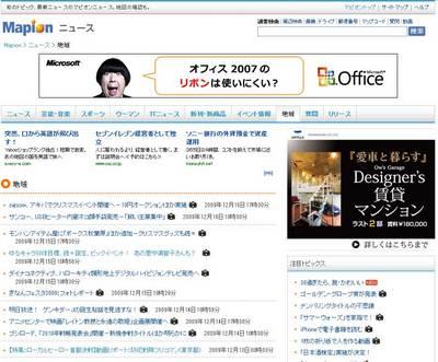 mapion_news