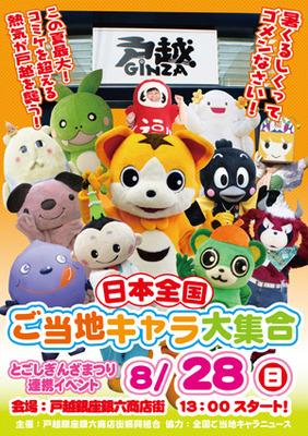 日本全国ご当地キャラ大集合ポスター