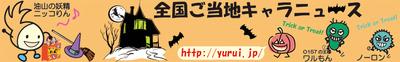 全国ご当地キャラニュース(10月)(ニッコりん)