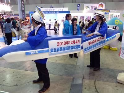 P1040511_青森の新幹線PR隊