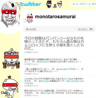 モノタロウ侍