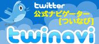 twinavi_banner_200_90