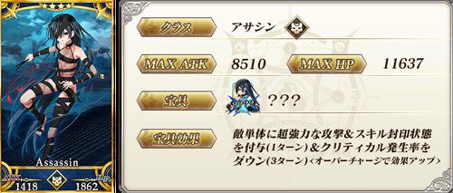 servant_details_02