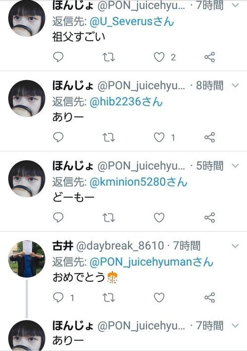 honjotasuku-4