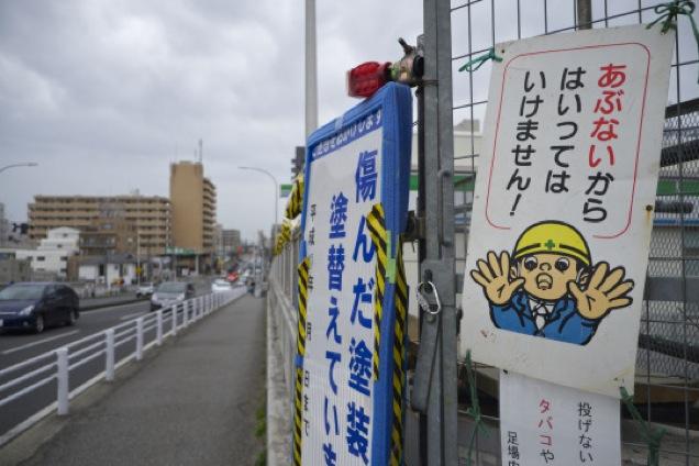 Signs of Japan(日本の標識)に関連した画像-03