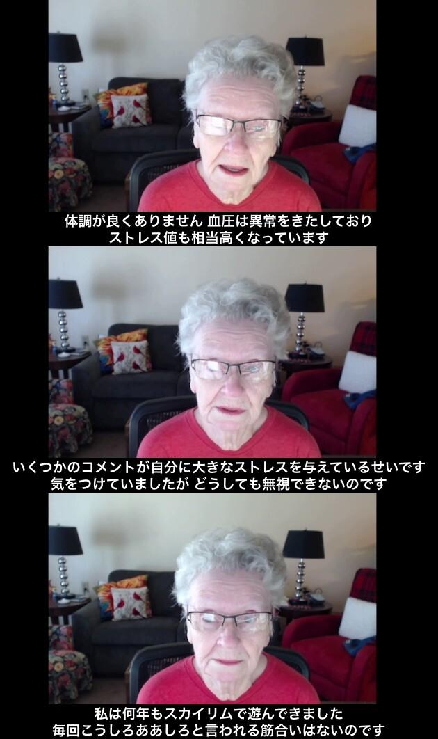 スカイリムおばあちゃん シャーリー・カリー ゲーム実況に関連した画像-02