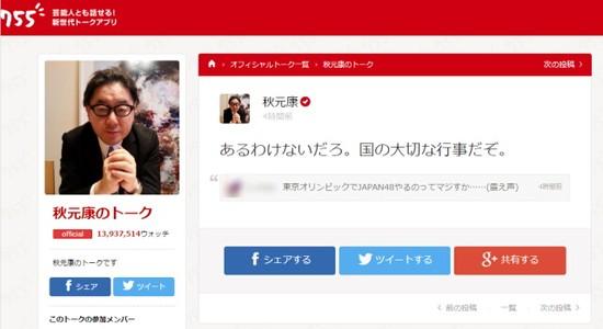 東京オリンピックでAKB選抜グループ(JAPAN48)を結成かに関連した画像-05
