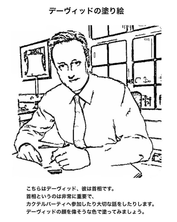 The coalition government colouring and activity bookに関連した画像-05