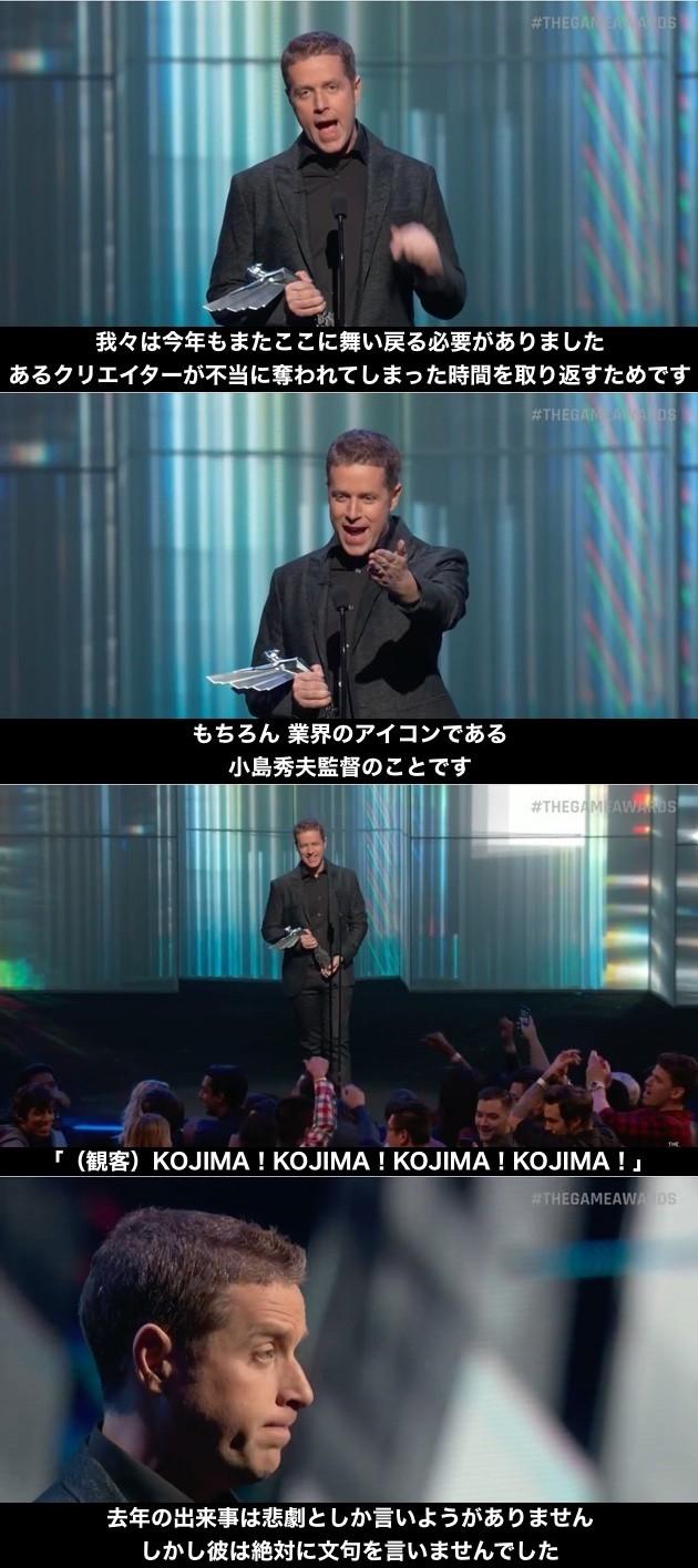 The Game Awards 2016 小島秀夫に関連した画像-02