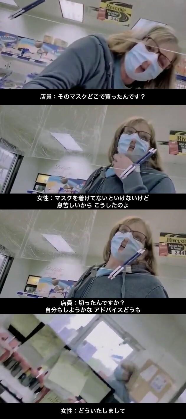 アメリカ人のマスクのつけ方に関連した画像-02