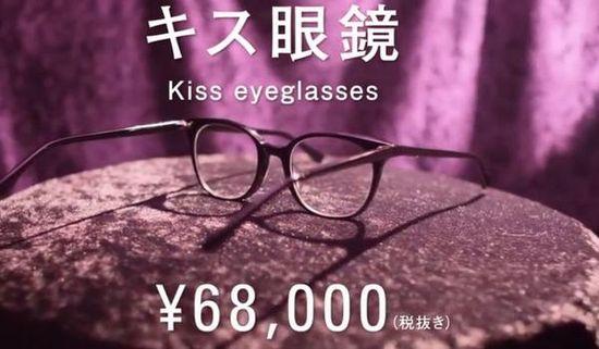 キス眼鏡に関連した画像-01