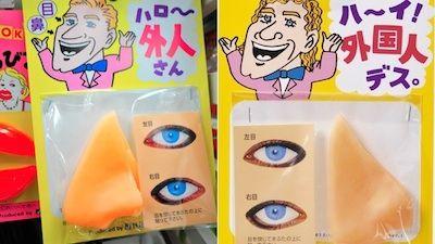 差別の国:日本?に関連した画像-09