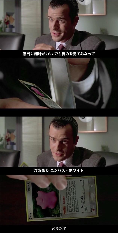 アメリカンサイコ「名刺バトル」をポケモンカードにに関連した画像-04