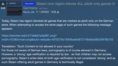 ドイツ Steam おま国 成人向けゲーム リージョンロック