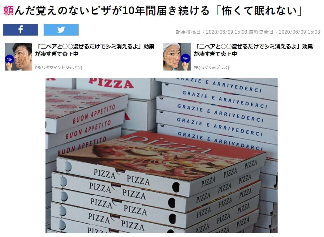 ベルギー 宅配ピザに関連した画像-02