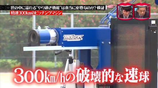 元プロ野球選手・山崎武司は300キロのピッチングマシンの球を打てるのかに関連した画像-01