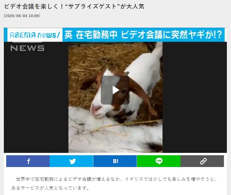 在宅勤務 ビデオ会議 ヤギに関連した画像-02