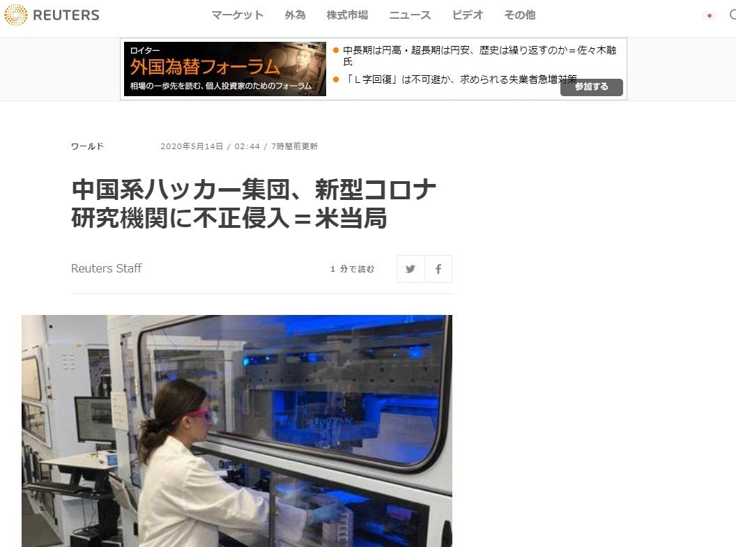 中国 ハッキング コロナウイルスに関連した画像-02